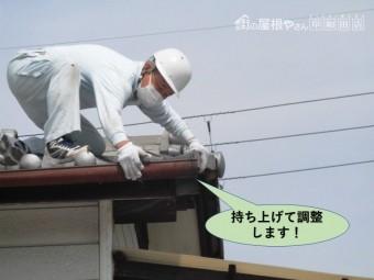 岸和田市の軒樋を持ち上げて調整します