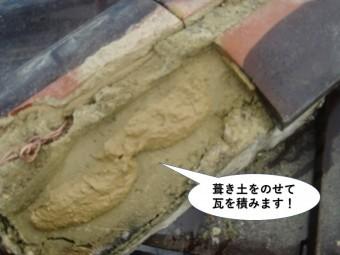 泉南市の棟に葺き土をのせて瓦を積みます