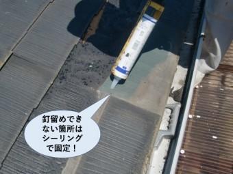 熊取町のスレートを釘留めできない箇所はシーリングで固定
