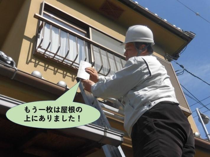 岸和田市の屋根のもう一枚の瓦は屋根の上にありました