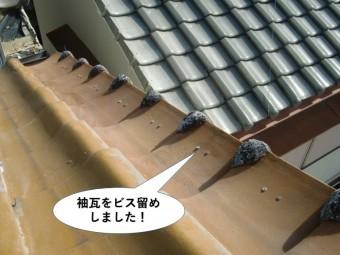 泉佐野市の袖瓦をビス留め