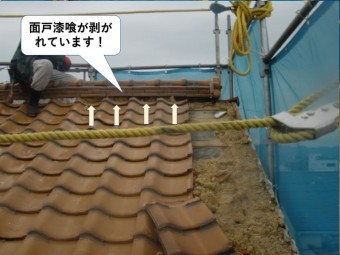 泉大津市の屋根の面戸漆喰が剥がれています