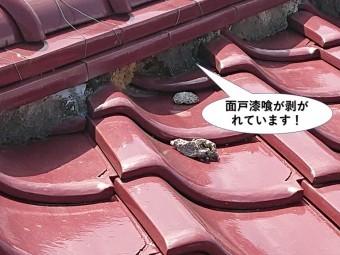 岸和田市の面戸漆喰が剥がれています