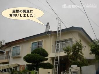 岸和田市の屋根の調査にお伺いしました!