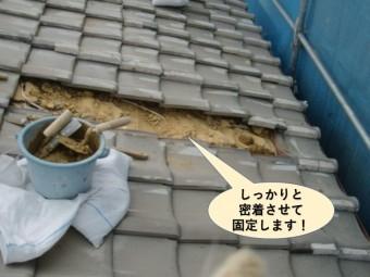 和泉市の瓦をしっかりと密着・固定