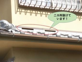 岸和田市の壁際の瓦が二カ所抜けています