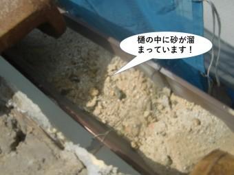 和泉市の樋の中に砂が溜まっています