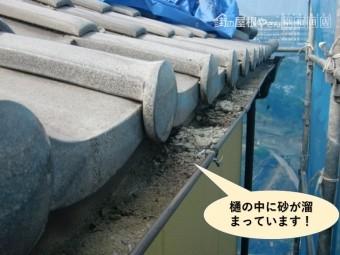 岸和田市の樋の中に砂が溜まっています