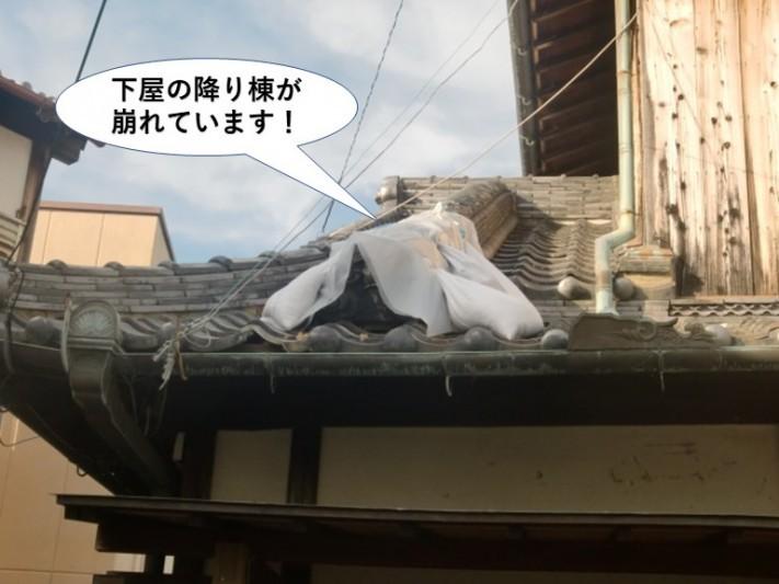 泉北郡忠岡町の下屋の降り棟が一部崩れています