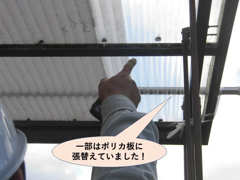 岸和田市の屋根の一部はポリカ板に張替えていました!
