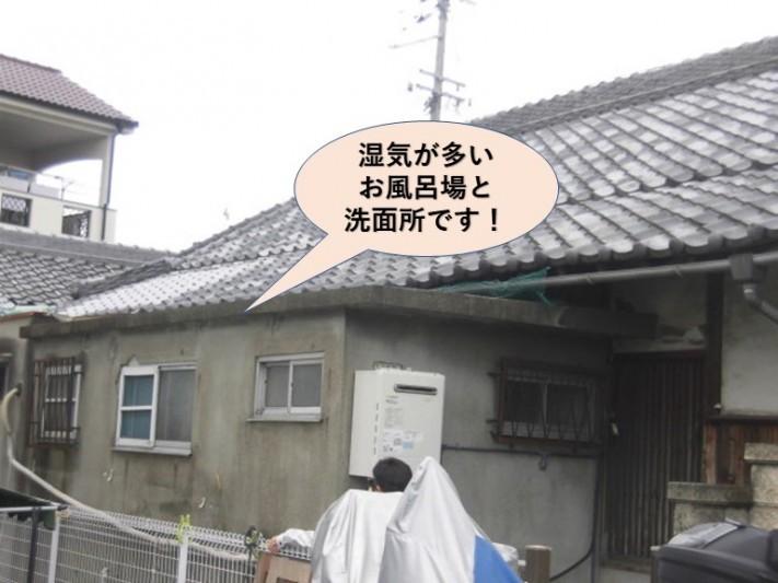 岸和田市の湿気が多いお風呂場と洗面所