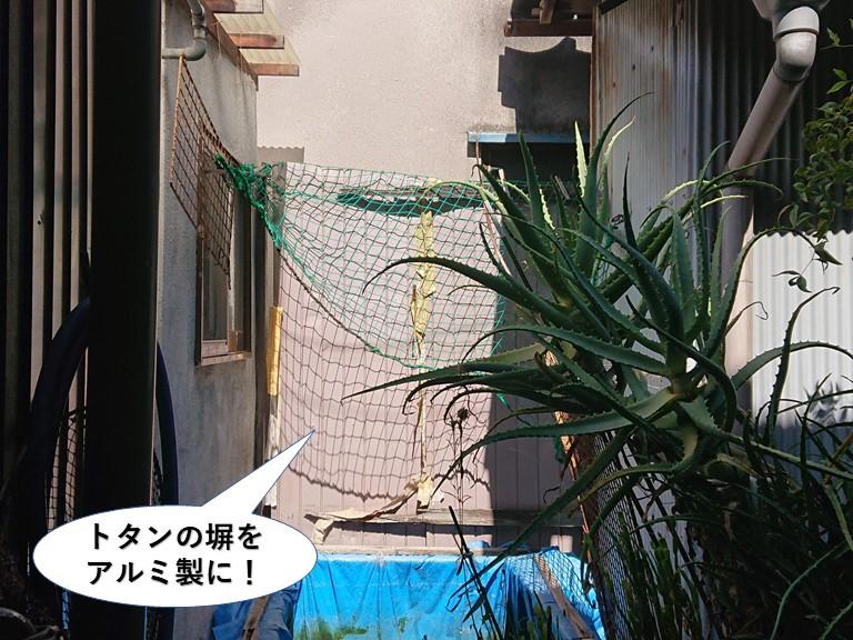 熊取町のトタンの塀をアルミ製に