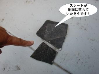 忠岡町でスレートが地面に落ちていたそうです