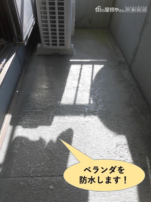 岸和田市のベランダを防水します!