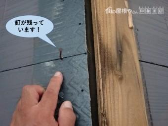 岸和田市の棟の釘が残っています