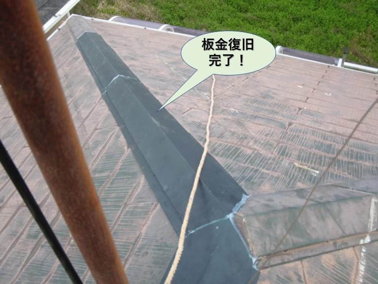 和泉市の降り棟の板金復旧完了