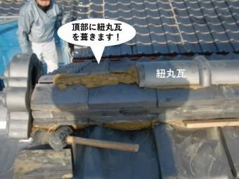 泉南市の棟の頂部に紐丸瓦を葺きます