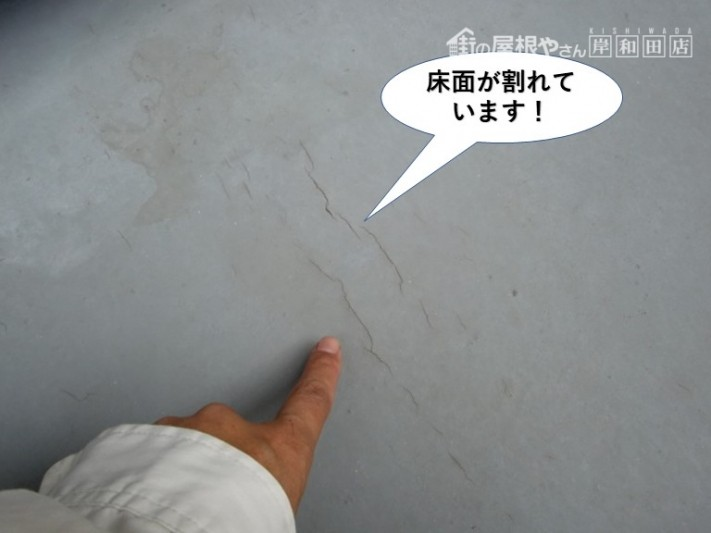 岸和田市のベランダの床面が割れています