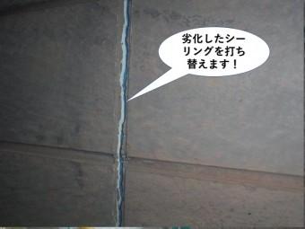 和泉市の劣化したシーリングを打ち替えます!