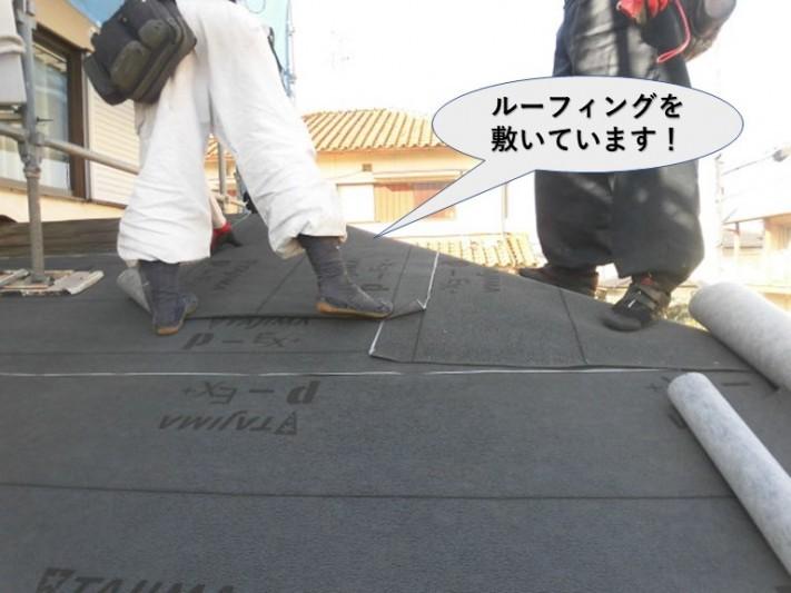 岸和田市の下屋にルーフィングを敷いていいます!