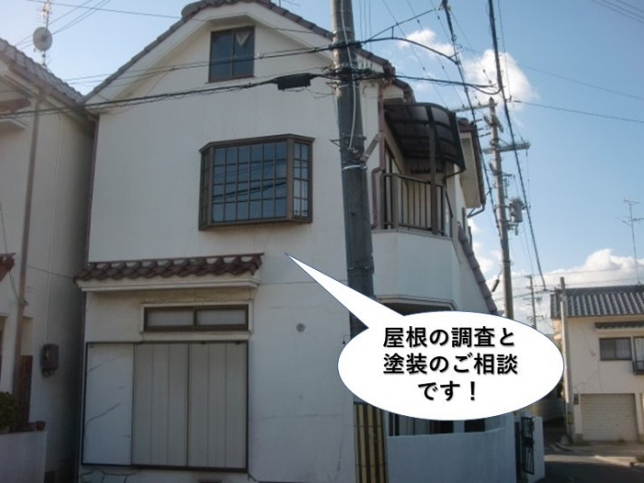 高石市の屋根の調査と外壁塗装のご相談