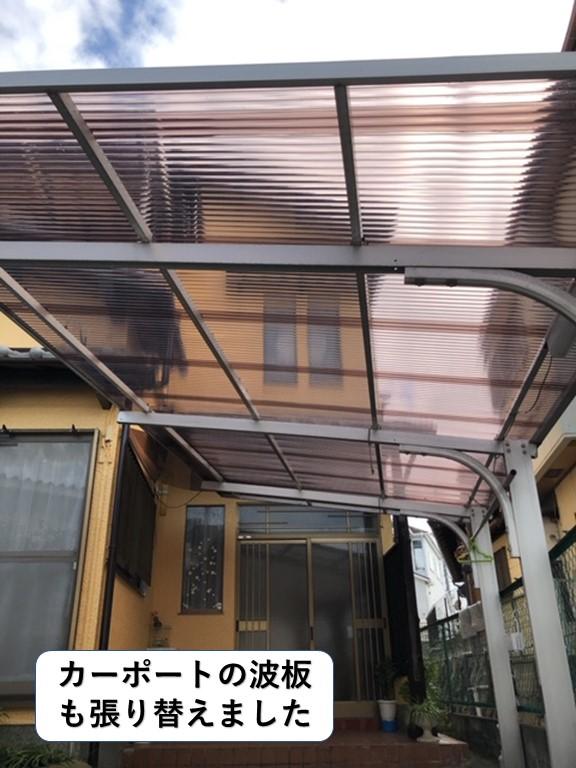 泉南市のカーポートの波板も張り替えました