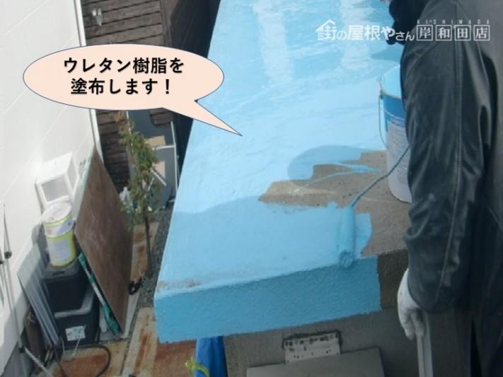 岸和田市の陸屋根にウレタン樹脂を塗布します!