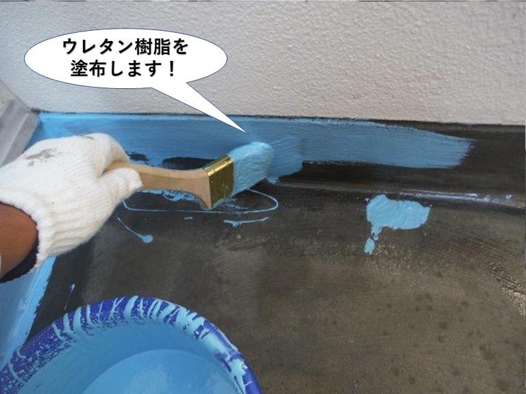 泉南市のベランダにウレタン樹脂を塗布します!
