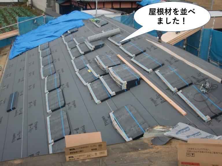岸和田市の屋根に屋根材を並べました