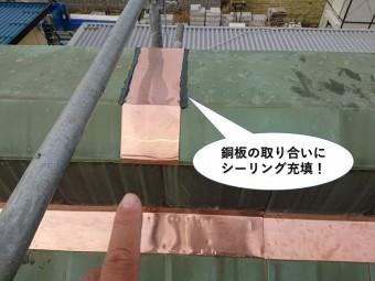 岸和田市の銅板の取り合いにシーリング充填