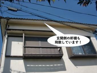 岸和田市の玄関側の庇も飛散しています