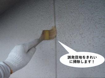 岸和田市の外壁の誘発目地をきれいに掃除します