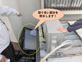岸和田市の増築部の取り合い部分を防水します