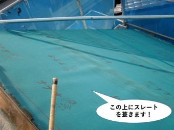 熊取町の屋根に化粧スレートを葺きます