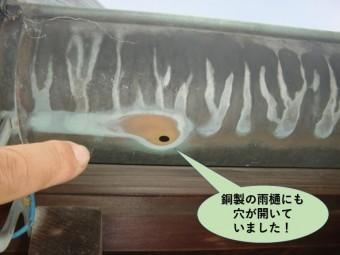 岸和田市の銅製の雨樋にも穴が開いていました