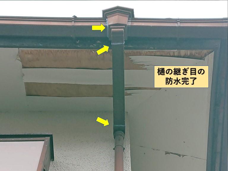 泉佐野市の樋の継ぎ目の防水完了