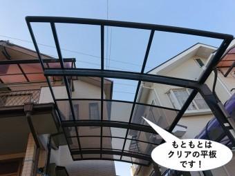 岸和田市のカーポートのもともとはクリアの平板です