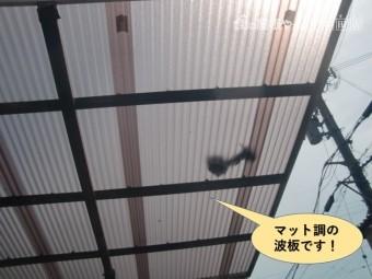 泉南市で使用するマット調の波板です
