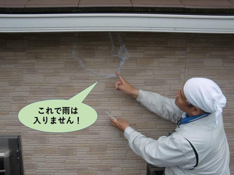 岸和田市のサイディングの割れの応急処置完了