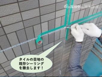 岸和田市のタイルの目地の既存シーリングを撤去