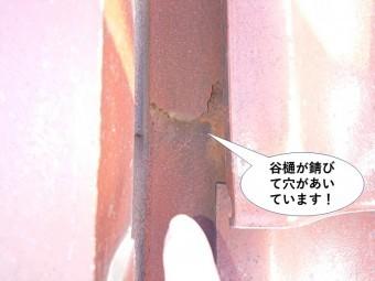 熊取町の谷樋の劣化