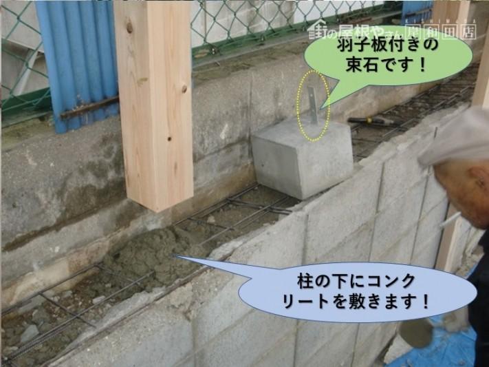 阪南市のカーポートの柱の下にコンクリートを敷きます