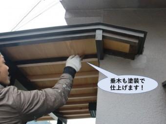 泉大津市の玄関ポーチの屋根の垂木も塗装で仕上げます!