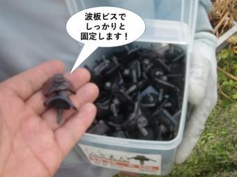 岸和田市の波板を波板ビスでしっかりと固定します