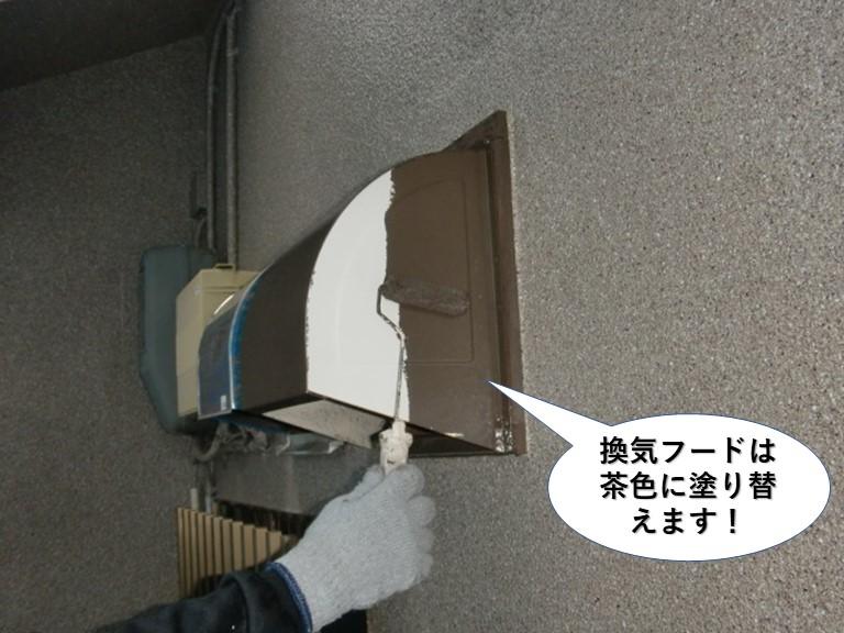 岸和田市の換気フードは茶色に塗り替えます