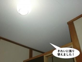 岸和田市の天井板をきれいに張り替えました