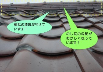 岸和田市土生町の漆喰・のし瓦現況