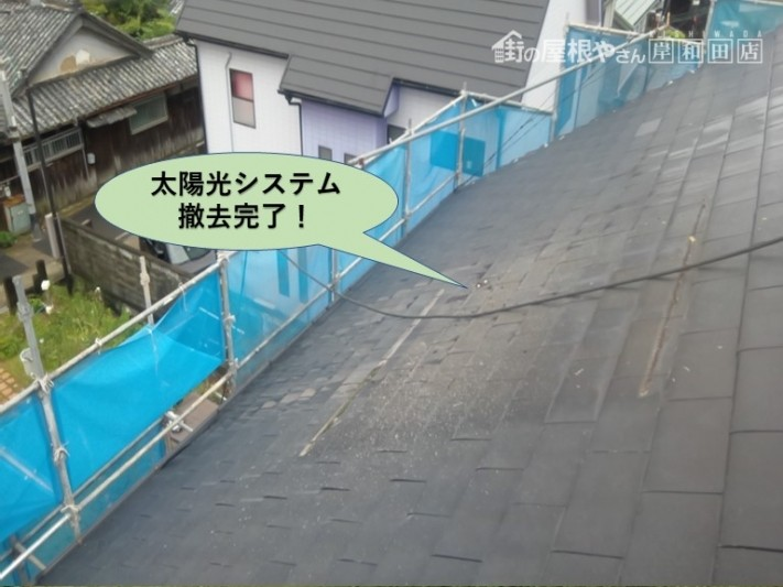 阪南市の屋根の太陽光システム撤去完了