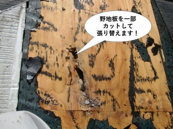 泉南市の屋根の野地板を一部カットして張り替えます