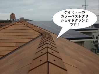 貝塚市の屋根でケイミューのカラーベスト・グリシェイドグランデ